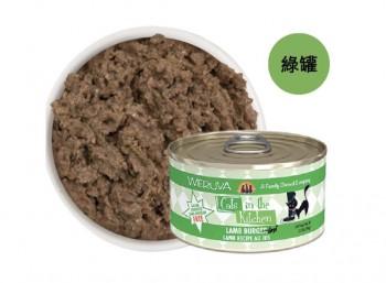 WERUVA 廚房系列 LAMB BURGER-INI 魚湯+羊肉(含吞拿魚和羊肺)貓罐頭 90G
