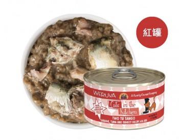 WERUVA 廚房系列 TWO TU TANGO 魚湯+沙甸魚+野生吞拿魚+火雞 貓罐頭 90G